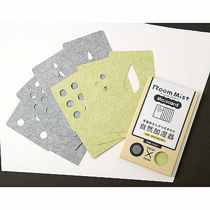ルームミスト・モイスカード交換フィルター グレー×グリーン  の画像