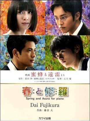 藤倉 大:春と修羅 ―Spring and Asura for piano― ~映画「蜜蜂と遠雷」より~ の画像