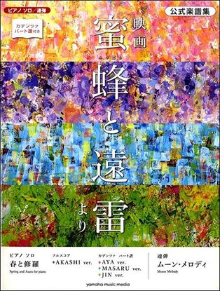 ピアノソロ/連弾 公式楽譜集 映画『蜜蜂と遠雷』より の画像