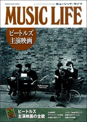 シンコー・ミュージック・ムック MUSIC LIFE ビートルズ主演映画 の画像