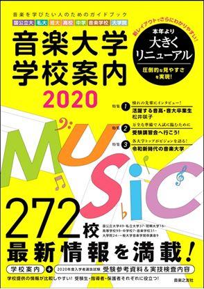 音楽大学・学校案内2020 国公立大・私大・短大・高校・中学・音楽学校・大学院 の画像