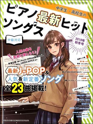 シンコー・ミュージック・ムック 中学生・高校生のピアノ最新ヒットソングス  2019年秋冬号 の画像