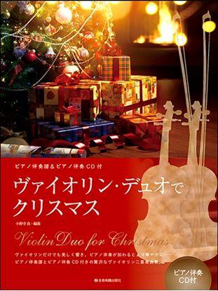 ヴァイオリン・デュオでクリスマス ピアノ伴奏譜&ピアノ伴奏CD付 の画像