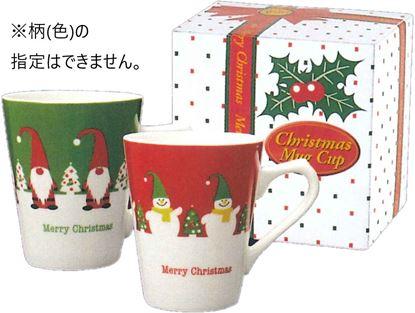 510533 クリスマスマグカップ【※柄(色)指定不可】 の画像