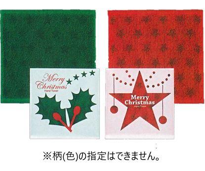 510732 クリスマスハンドタオル スタードット【※柄(色)指定不可】 の画像