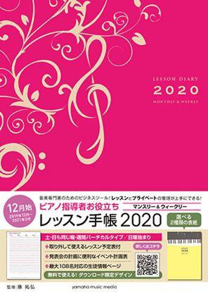 ピアノ指導者お役立ち レッスン手帳 2020 【マンスリー&ウィクリー】 の画像