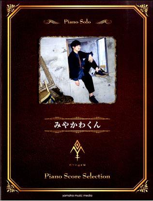 ピアノソロ みやかわくん Piano Score Selection の画像
