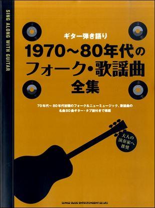 ギター弾き語り 1970~80年代のフォーク・歌謡曲全集 の画像