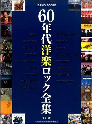 バンド・スコア 60年代洋楽ロック全集[ワイド版] の画像