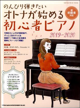 シンコー・ミュージック・ムック のんびり弾きたい オトナが始める初心者ピアノ 2019-2020 の画像