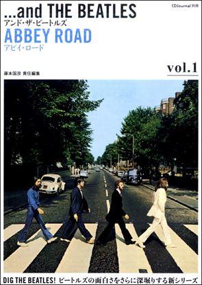 CDジャーナルムック アンド・ザ・ビートルズ Vol.1 アビイ・ロード の画像