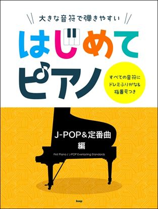 大きな音符で弾きやすい はじめてピアノ【J-POP&定番曲編】 すべての音符にドレミふりがな&指番号つき の画像