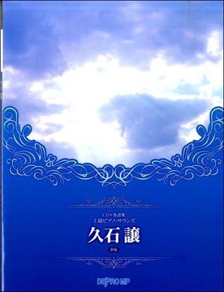 CD+楽譜集 上級ピアノ・サウンズ 久石譲 新版 の画像