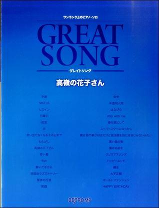 ワンランク上のピアノ・ソロ グレイトソング 高嶺の花子さん の画像