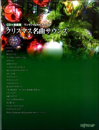 CD+楽譜集《ワンランク上のピアノ・ソロ》クリスマス名曲サウンズ の画像