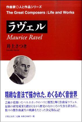 作曲家◎人と作品 ラヴェル の画像