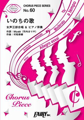 CP60コーラスピース いのちの歌/竹内まりや 女声三部合唱 の画像