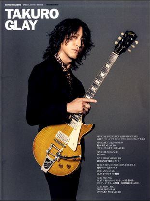 GUITAR MAGAZINE SPECIAL ARTIST SERIES TAKURO-GLAY- の画像