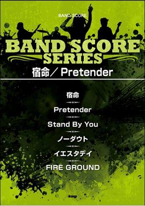 バンドスコア 宿命/Pretender の画像