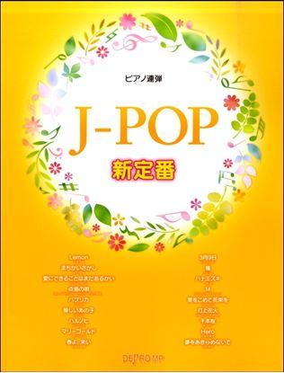 ピアノ連弾 J-POP 新定番 の画像