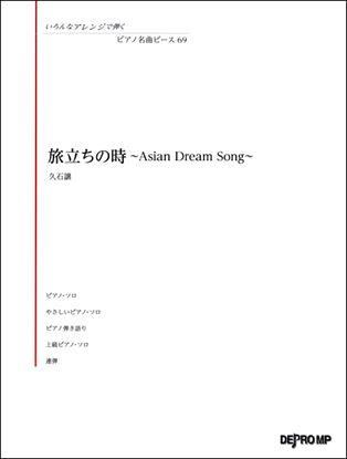 いろんなアレンジで弾く ピアノ名曲ピース69 旅立ちの時~Asian Dream Song~ の画像