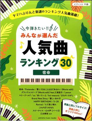 ピアノソロ 今弾きたい!!みんなが選んだ人気曲ランキング30~宿命~ の画像