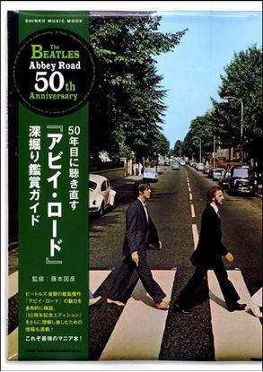シンコー・ミュージック・ムック 50年目に聴き直す「アビイ・ロード」深掘り鑑賞ガイド の画像