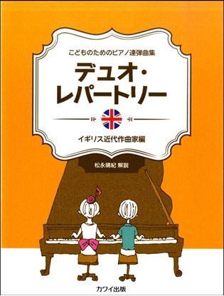 こどものためのピアノ連弾曲集 「デュオ・レパートリー イギリス近代作曲家編」 の画像
