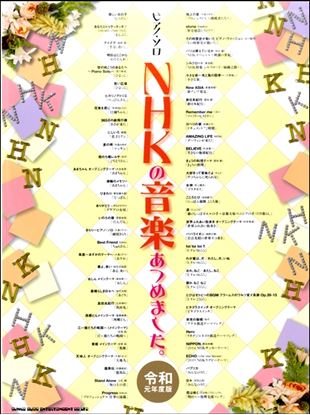 ピアノ・ソロ NHKの音楽あつめました。[令和元年度版] の画像