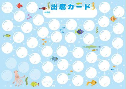 出席カード 水族館2【発注単位:10枚】 の画像