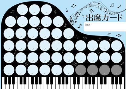 出席カード ピアノ ブラック&ブルー【発注単位:10枚】 の画像