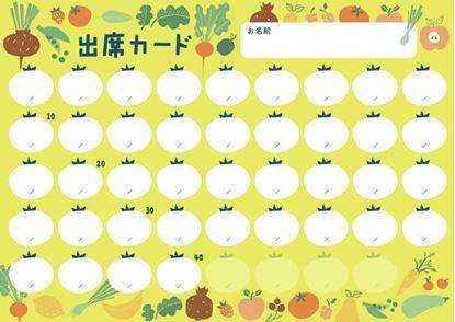 出席カード ベジタブル【発注単位:10枚】 の画像