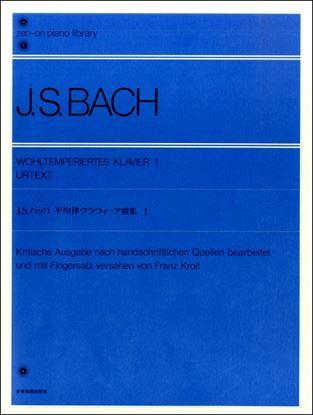 バッハ 平均律クラヴィーア曲集1(標準版) の画像