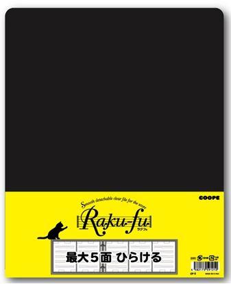 CF-5 最大5面ひらけるRaku-fu(ラクフ)  の画像