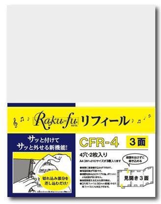 CFR-4 Raku-fu(ラクフ)リフィール 3面(2枚入)  の画像