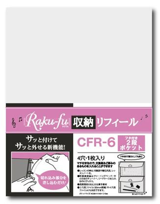 CFR-6 Raku-fu(ラクフ)収納リフィール フタ付き2段ポケット  の画像