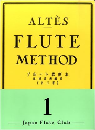 アルテ フルート教則本(1) の画像