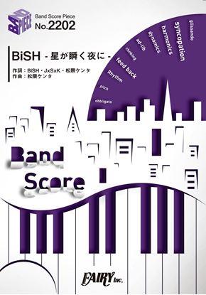 BP2202バンドスコアピース BiSH-星が瞬く夜に/BiSH の画像