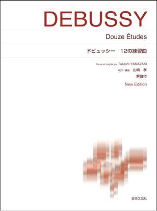 [標準版ピアノ楽譜]ドビュッシー 12の練習曲 New Edition 解説付 の画像