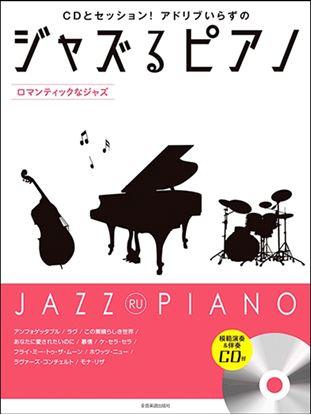 ジャズるピアノ~ロマンティックなジャズ~ 模範演奏&伴奏CD付 の画像
