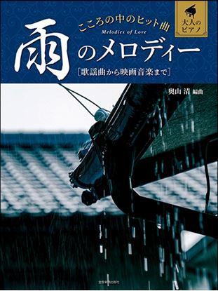 大人のピアノ こころの中のヒット曲 雨のメロディー の画像