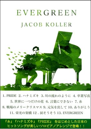 Evergreen Score Book Jacob Koller の画像