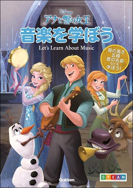 アナと雪の女王 音楽を学ぼう 音の高さ・五線・音の名前などを学ぼう! の画像