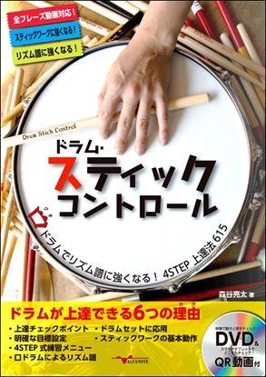 ドラム・スティックコントロール~口(くち)ドラムでリズム譜に強くなる!4STEP 上達法615~(DVD付) の画像