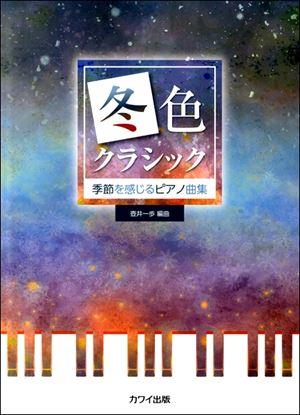 壺井一歩:季節を感じるピアノ曲集 「冬色クラシック」 の画像
