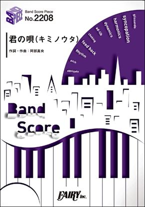 BP2208バンドスコアピース 君の唄(キミノウタ)/阿部真央 の画像