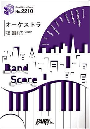 BP2210バンドスコアピース オーケストラ/BiSH の画像