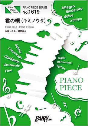 PP1619ピアノピース 君の唄(キミノウタ)/阿部真央 の画像