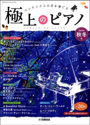 月刊Pianoプレミアム 極上のピアノ2019秋冬号 の画像