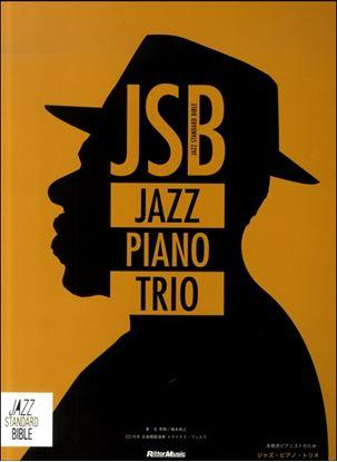 本格派ピアニストのためのジャズ・ピアノ・トリオ の画像